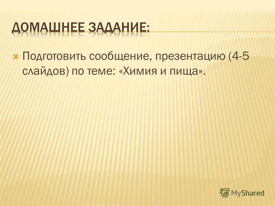 Подготовить сообщение, презентацию (4-5 слайдов) по теме: «Химия и пища».