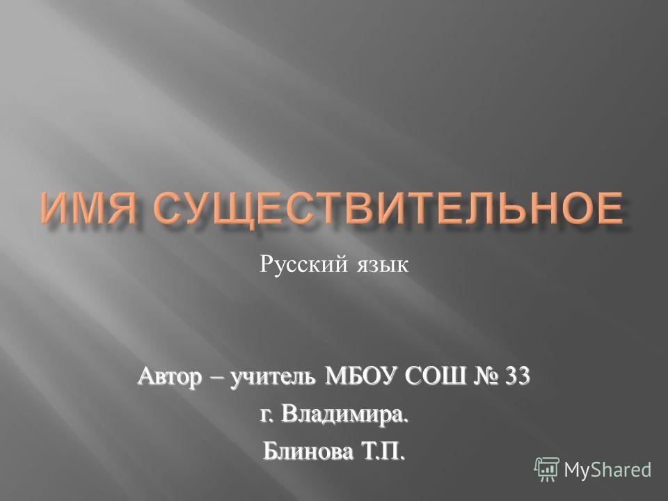 Русский я зык Автор – учитель МБОУ СОШ 33 г. Владимира. Блинова Т. П.