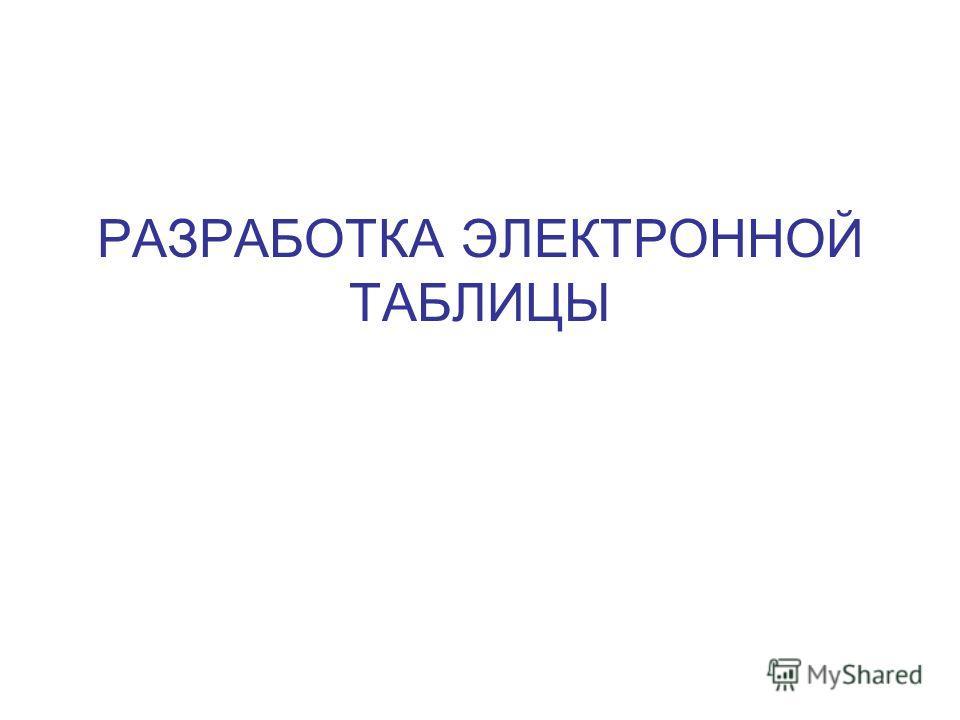 РАЗРАБОТКА ЭЛЕКТРОННОЙ ТАБЛИЦЫ