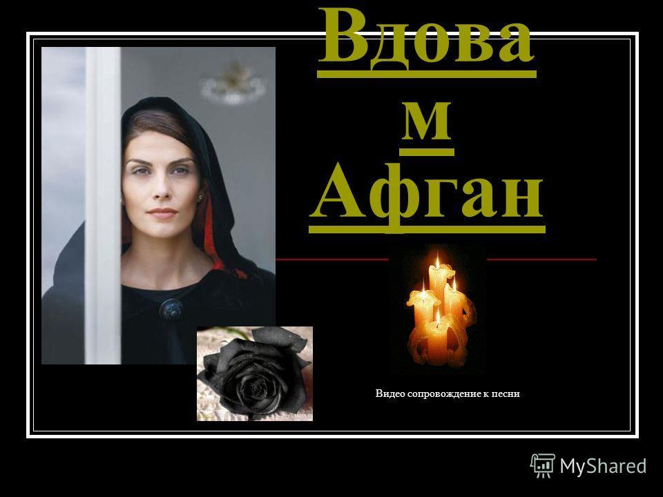 Вдова м Афган а Видео сопровождение к песни