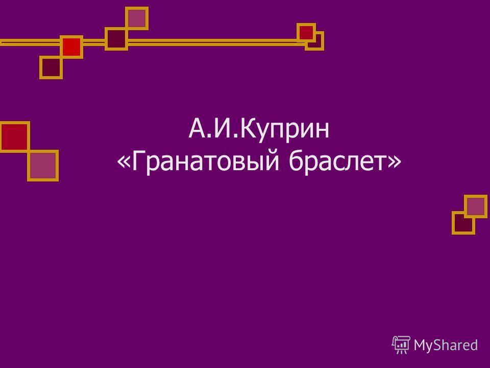 А.И.Куприн «Гранатовый браслет»
