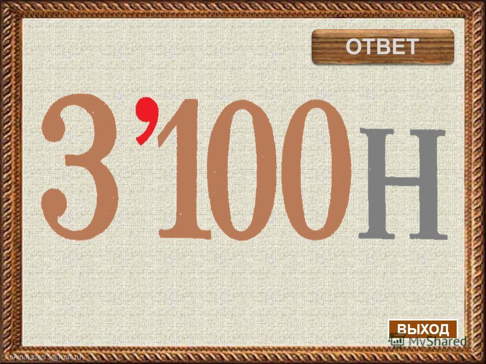 FokinaLida.75@mail.ru тритон ОТВЕТ ВЫХОД