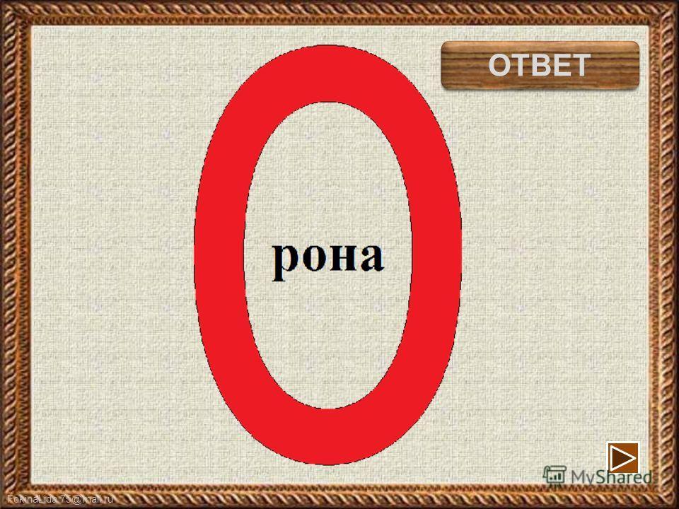 FokinaLida.75@mail.ru ворона ОТВЕТ