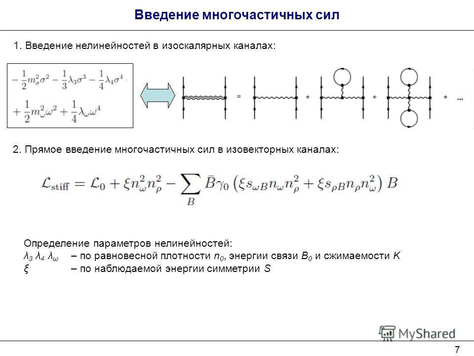 7 Введение многочастичных сил 1. Введение нелинейностей в изоскалярных каналах: 2. Прямое введение многочастичных сил в изовекторных каналах: Определение параметров нелинейностей: λ 3 λ 4 λ ω – по равновесной плотности n 0, энергии связи B 0 и сжимае