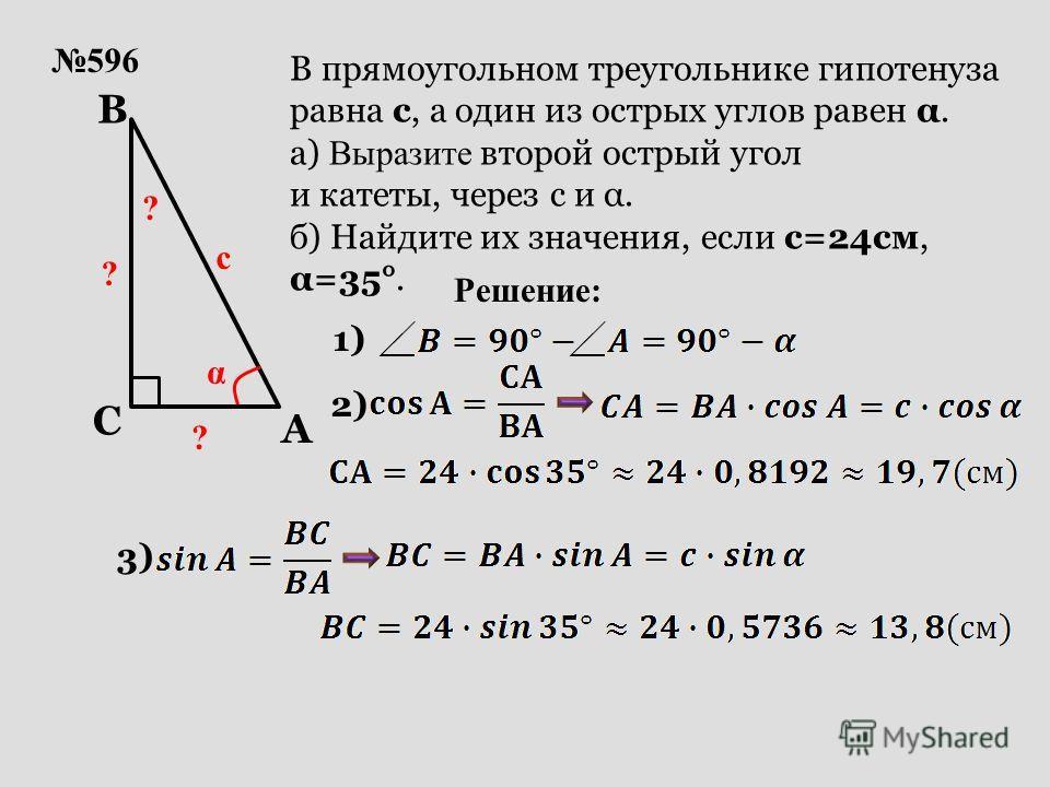 всякие найти стороны прямоугольного треугольника по углу и гипотенузе состав