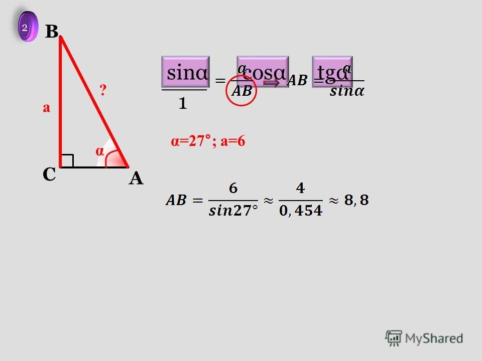 A C B a α ? α=27°; a=6 sinαcosαtgα 1