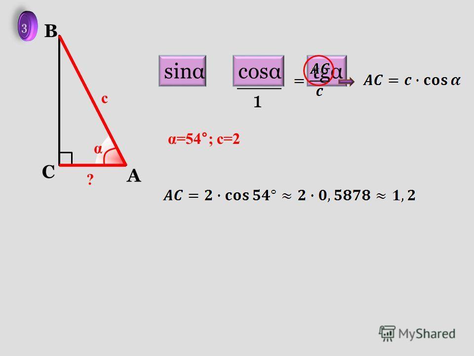 A C B c α ? α=54°; с=2 sinαcosαtgα 1
