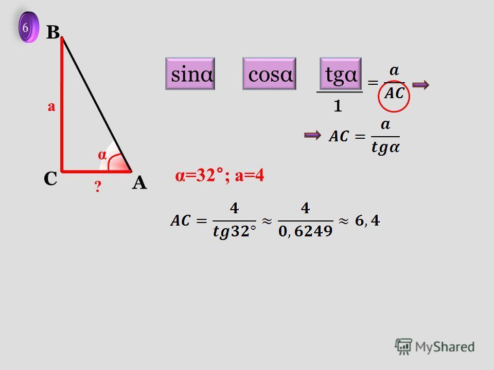 a α ? α=32°; a=4 A C B sinαcosαtgα 1