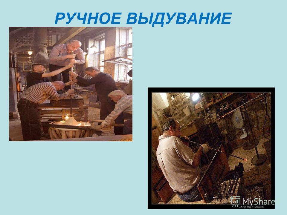 Посудные изделия вырабатывают выдуванием или прессованием. Выдувание бывает машинным и ручным. Сложные по форме и художественные изделия изготовляют только ручным способом.