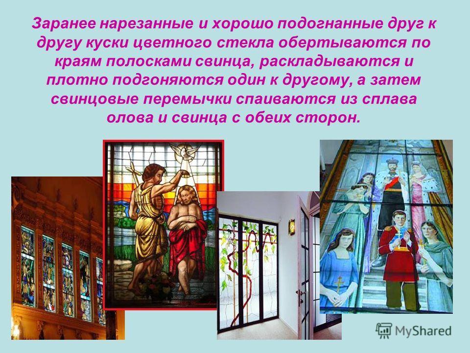 Цветное стекло широко используют для изготовления витража. Витраж – это декоративная орнаментальная композиция, изготовленная из кусков разноцветного стекла, заполняющая оконный проем. Витраж использовался для архитектурного оформления готических хра