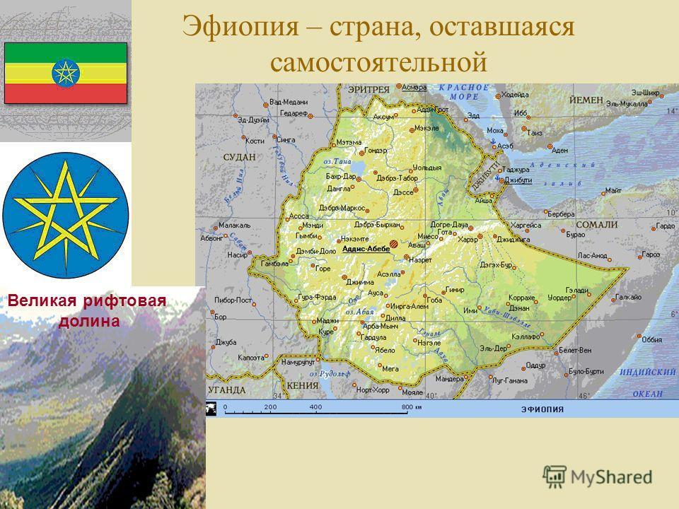 Эфиопия – страна, оставшаяся самостоятельной Великая рифтовая долина