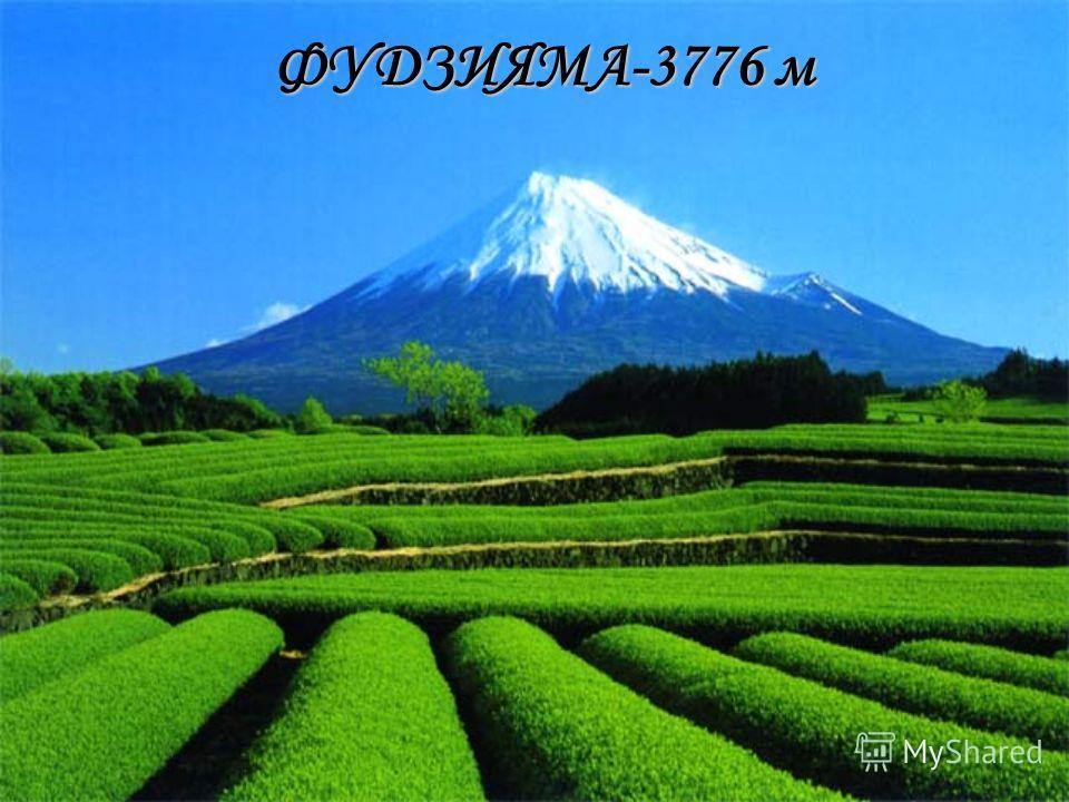 ФУДЗИЯМА-3776 м