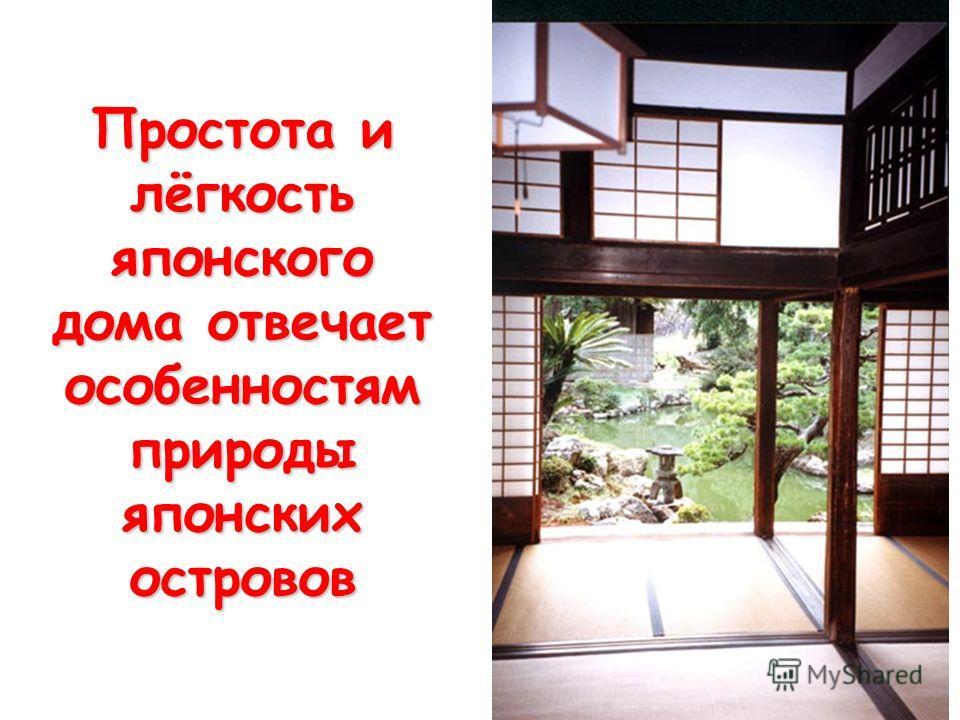 Простота и лёгкость японского дома отвечает особенностям природы японских островов