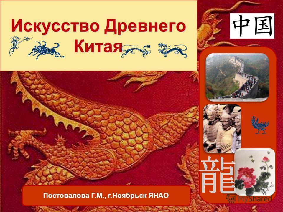 Искусство Древнего Китая Постовалова Г.М., г.Ноябрьск ЯНАО