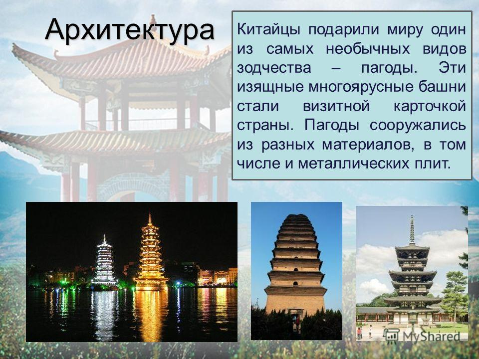 Архитектура Китайцы подарили миру один из самых необычных видов зодчества – пагоды. Эти изящные многоярусные башни стали визитной карточкой страны. Пагоды сооружались из разных материалов, в том числе и металлических плит.