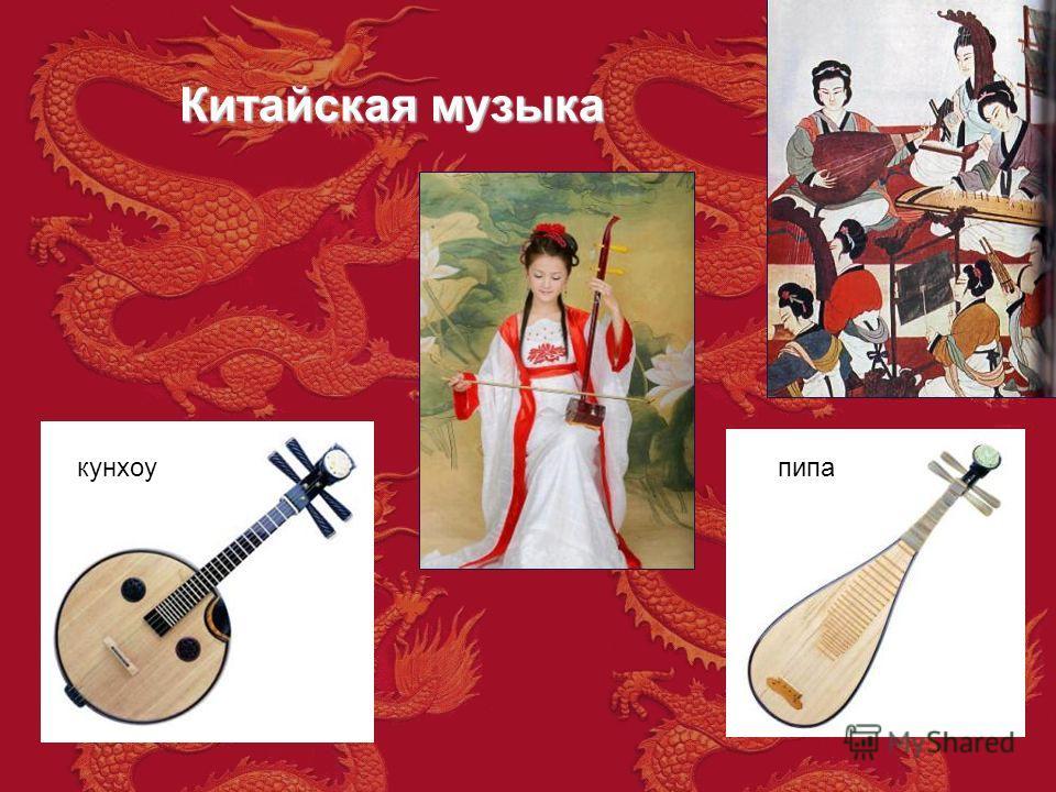Китайская музыка пипакунхоу