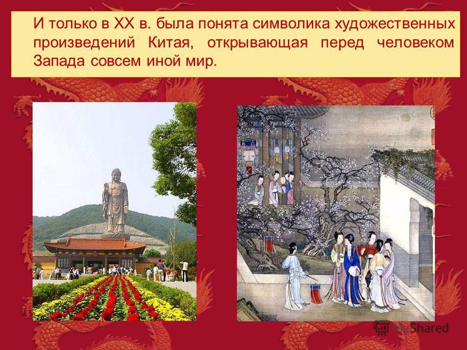 И только в XX в. была понята символика художественных произведений Китая, открывающая перед человеком Запада совсем иной мир.