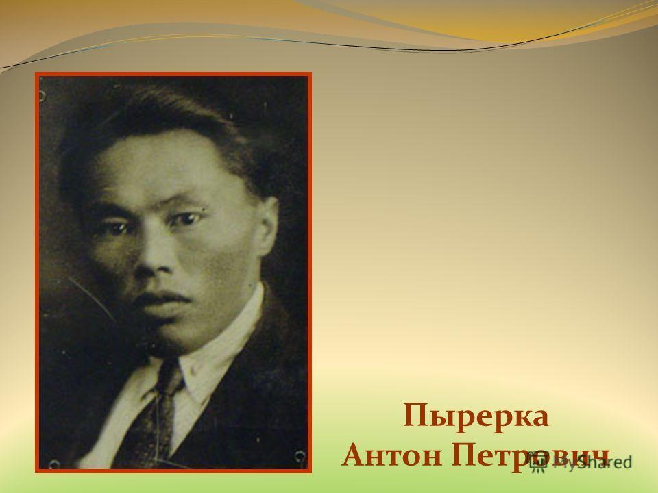 Пырерка Антон Петрович