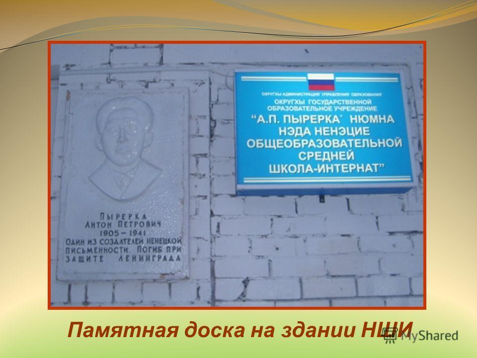 Памятная доска на здании НШИ