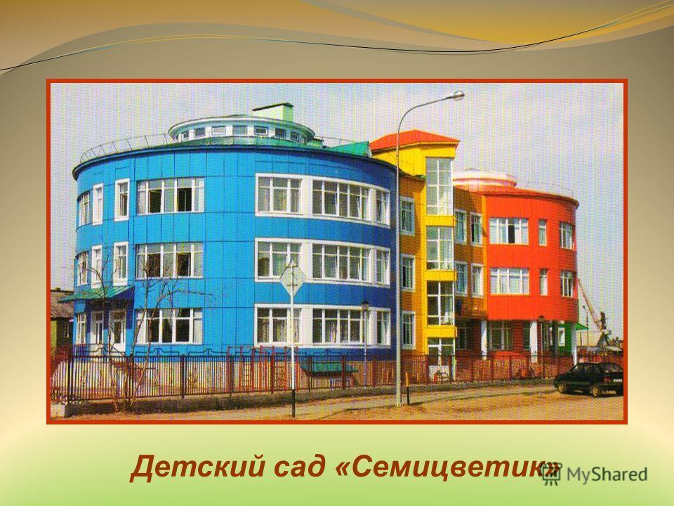 Детский сад «Семицветик»