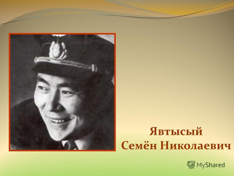 Явтысый Семён Николаевич