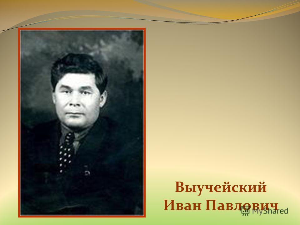 Выучейский Иван Павлович