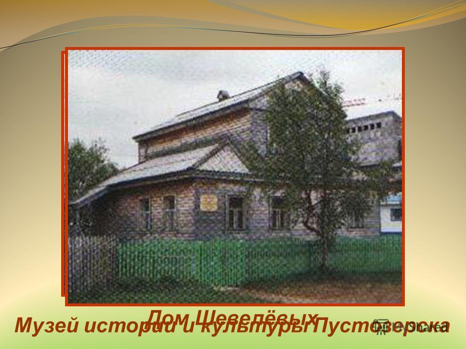Дом Шевелёвых Музей истории и культуры Пустозерска