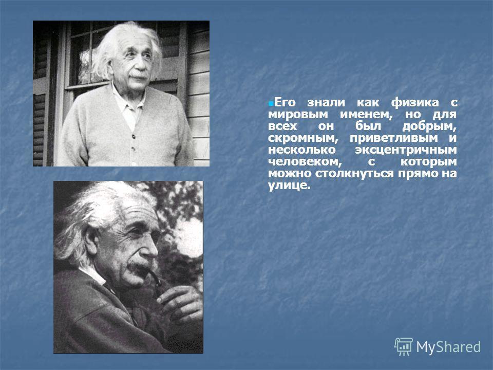 Его знали как физика с мировым именем, но для всех он был добрым, скромным, приветливым и несколько эксцентричным человеком, с которым можно столкнуться прямо на улице.