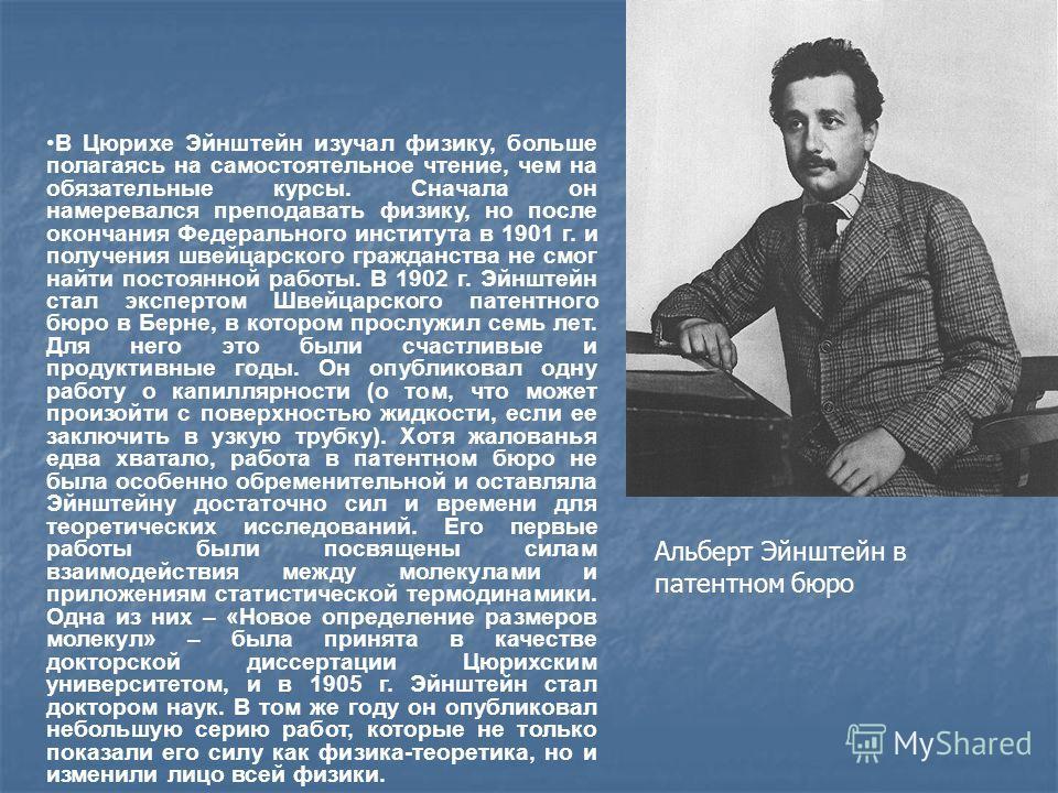 В Цюрихе Эйнштейн изучал физику, больше полагаясь на самостоятельное чтение, чем на обязательные курсы. Сначала он намеревался преподавать физику, но после окончания Федерального института в 1901 г. и получения швейцарского гражданства не смог найти