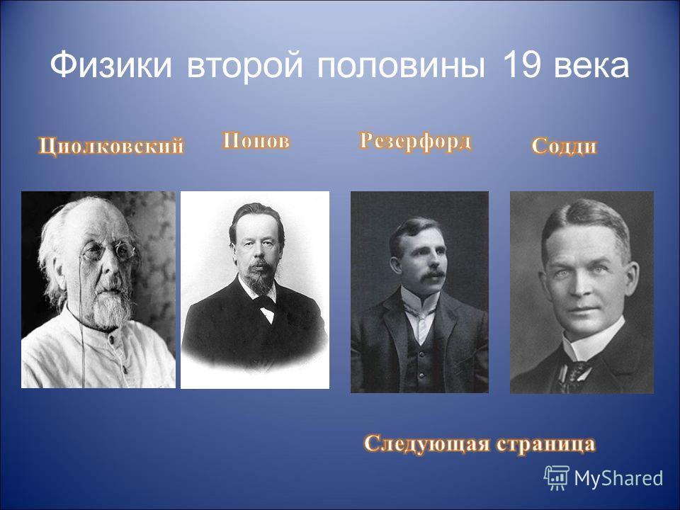 Физики второй половины 19 века