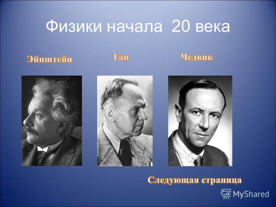 Физики начала 20 века