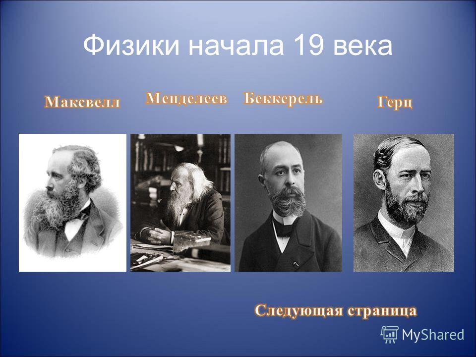 Физики начала 19 века