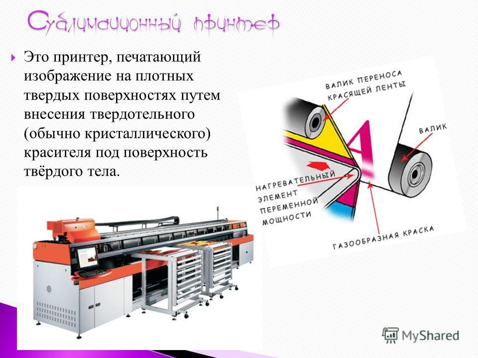 Это принтер, печатающий изображение на плотных твердых поверхностях путем внесения твердотельного (обычно кристаллического) красителя под поверхность твёрдого тела.