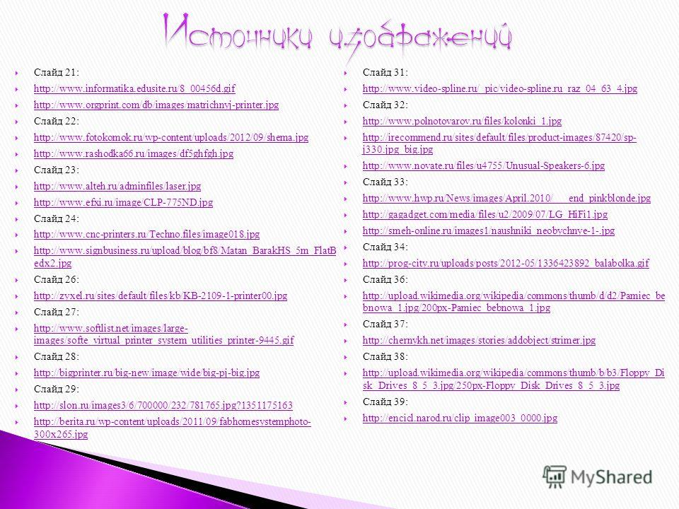 Слайд 21: http://www.informatika.edusite.ru/8_00456d.gif http://www.orgprint.com/db/images/matrichnyj-printer.jpg Слайд 22: http://www.fotokomok.ru/wp-content/uploads/2012/09/shema.jpg http://www.rashodka66.ru/images/df5ghfgh.jpg Слайд 23: http://www