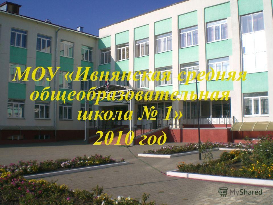 МОУ «Ивнянская средняя общеобразовательная школа 1» 2010 год
