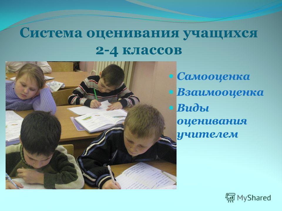 Система оценивания учащихся 2-4 классов Самооценка Взаимооценка Виды оценивания учителем
