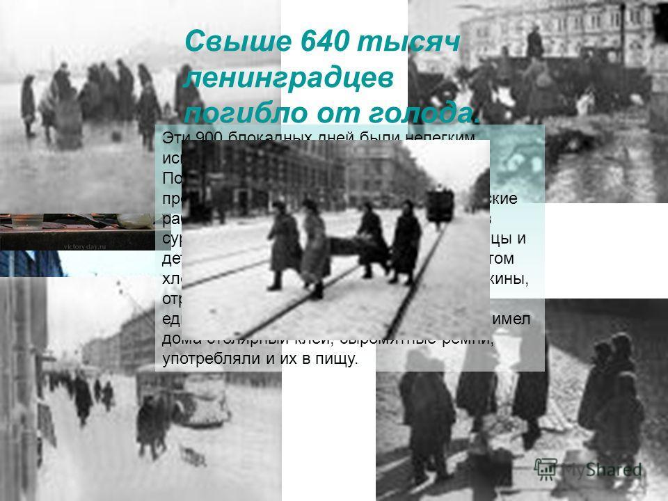 Эти 900 блокадных дней были нелегким испытанием для жителей Ленинграда. Постепенно сокращались нормы выдачи продуктов. Рабочие и инженерно-технические работники получали лишь до 250 граммов суррогатного хлеба, а служащие, иждивенцы и дети - всего 125