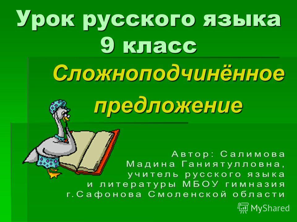 Урок русского языка 9 класс Сложноподчинённоепредложение