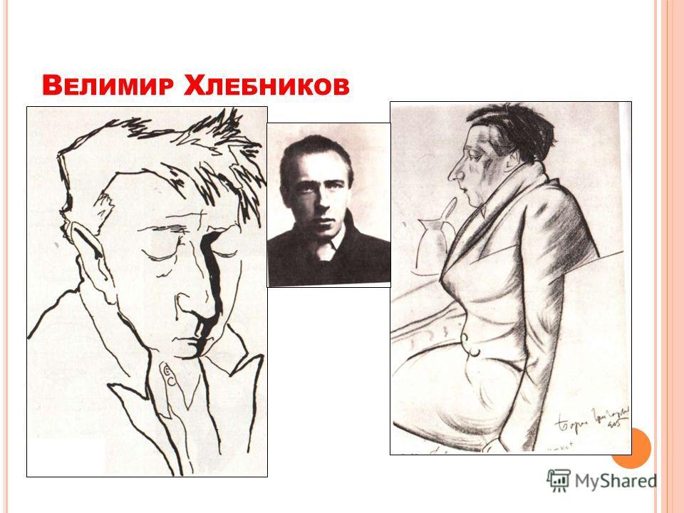 В ЕЛИМИР Х ЛЕБНИКОВ