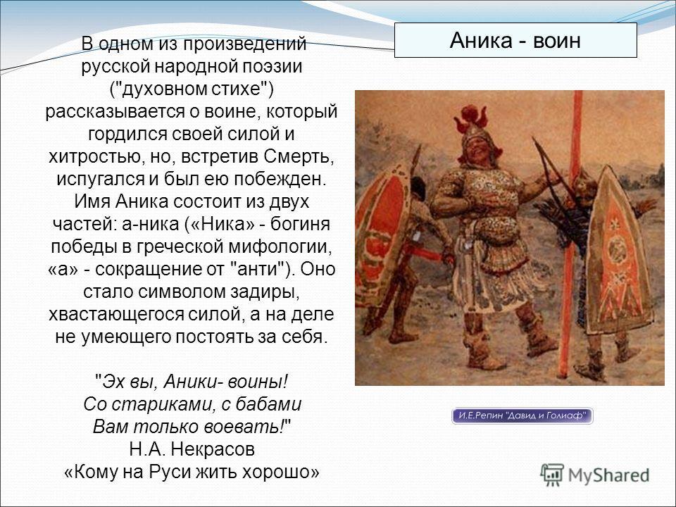 В одном из произведений русской народной поэзии (