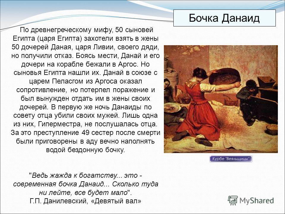 По древнегреческому мифу, 50 сыновей Египта (царя Египта) захотели взять в жены 50 дочерей Даная, царя Ливии, своего дяди, но получили отказ. Боясь мести, Данай и его дочери на корабле бежали в Аргос. Но сыновья Египта нашли их. Данай в союзе с царем
