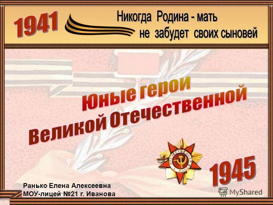 Ранько Елена Алексеевна МОУ-лицей 21 г. Иванова