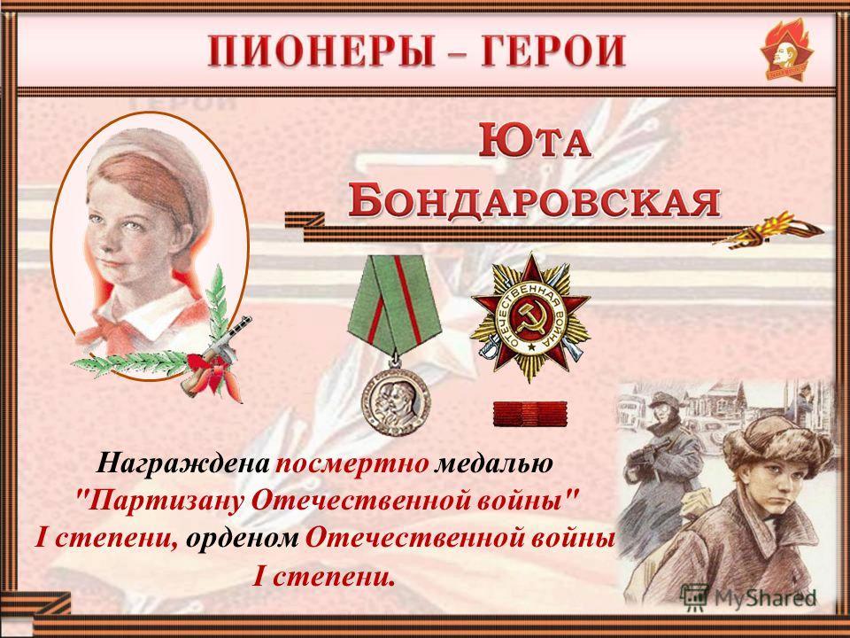 Награждена посмертно медалью Партизану Отечественной войны I степени, орденом Отечественной войны I степени.