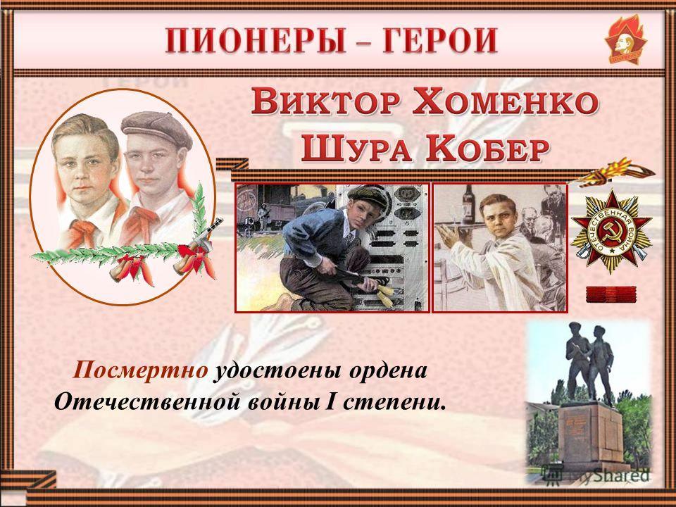 Посмертно удостоены ордена Отечественной войны I степени.