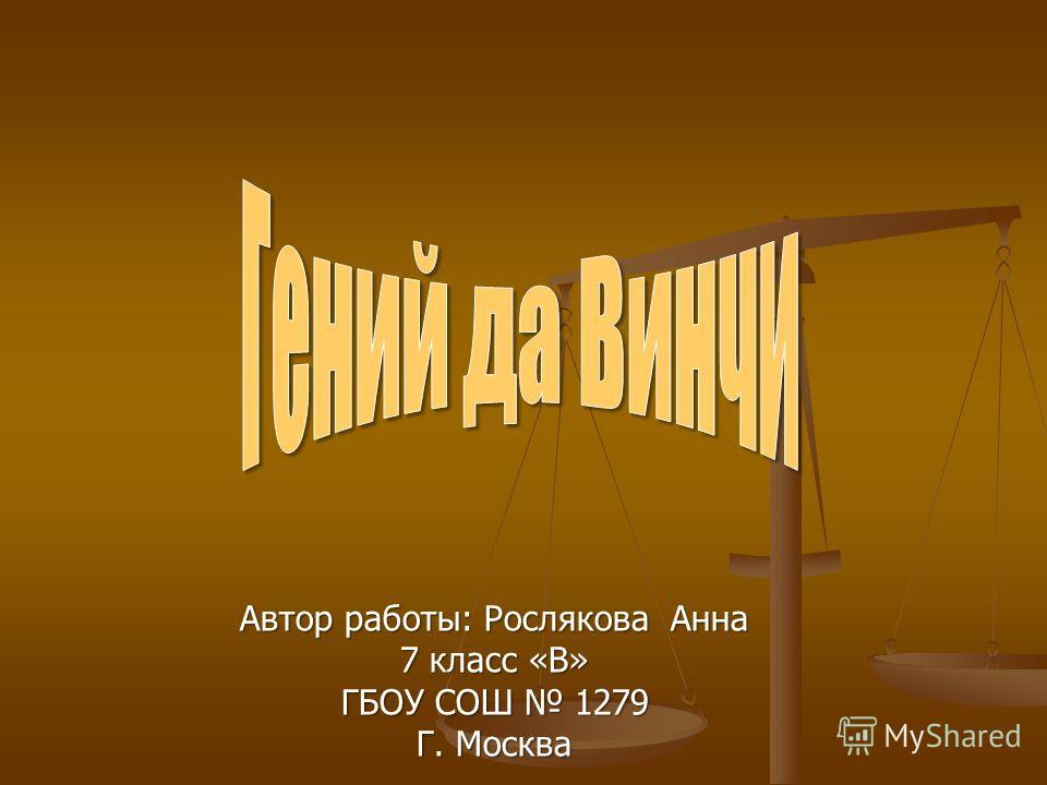 Автор работы: Рослякова Анна 7 класс «В» ГБОУ СОШ 1279 Г. Москва