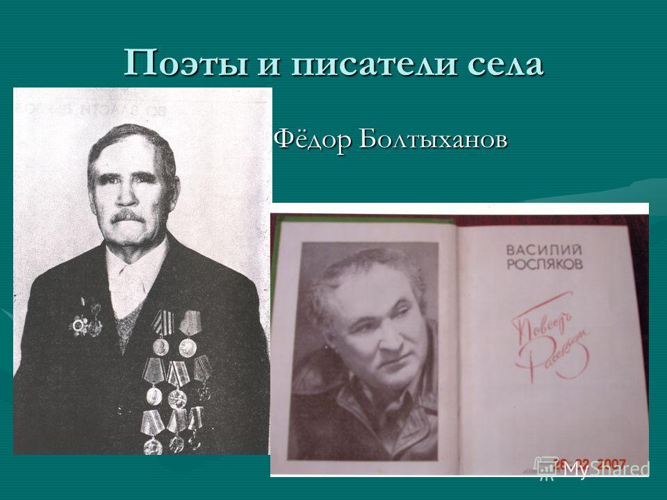 Поэты и писатели села Фёдор Болтыханов Фёдор Болтыханов