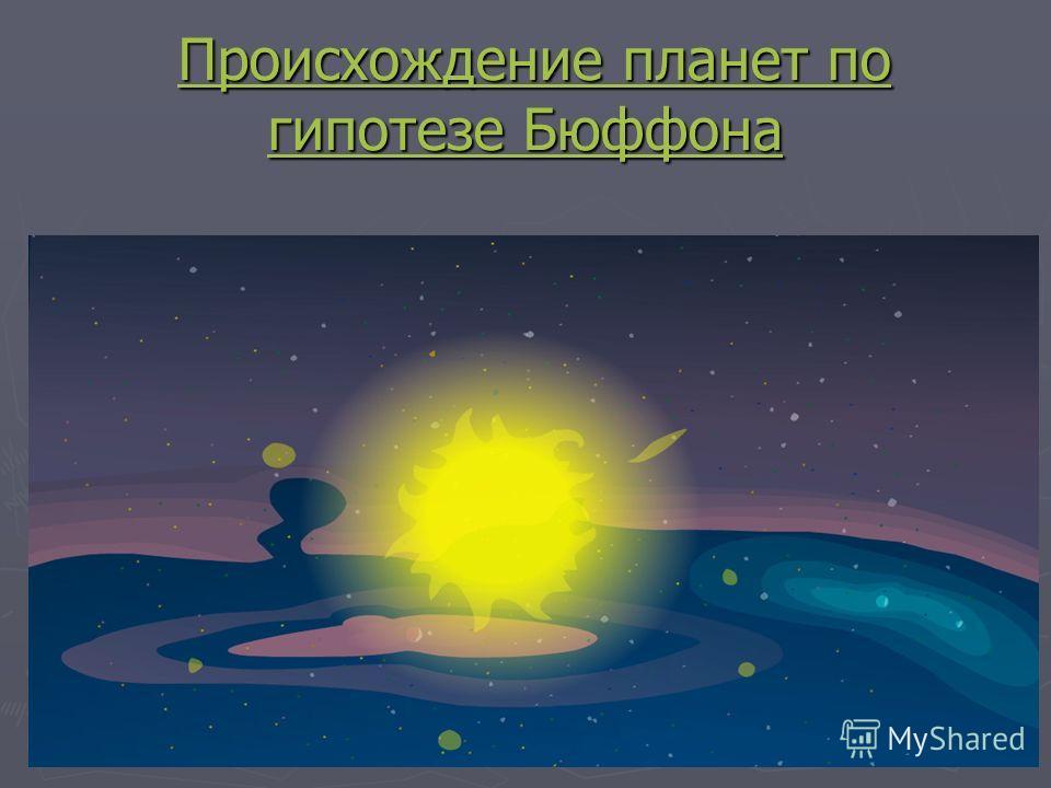 Происхождение планет по гипотезе Бюффона Происхождение планет по гипотезе БюффонаПроисхождение планет по гипотезе БюффонаПроисхождение планет по гипотезе Бюффона