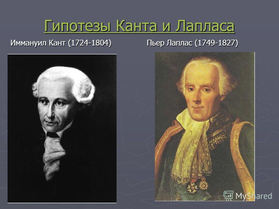 Гипотезы Канта и Лапласа Гипотезы Канта и Лапласа Иммануил Кант (1724-1804) Пьер Лаплас (1749-1827)