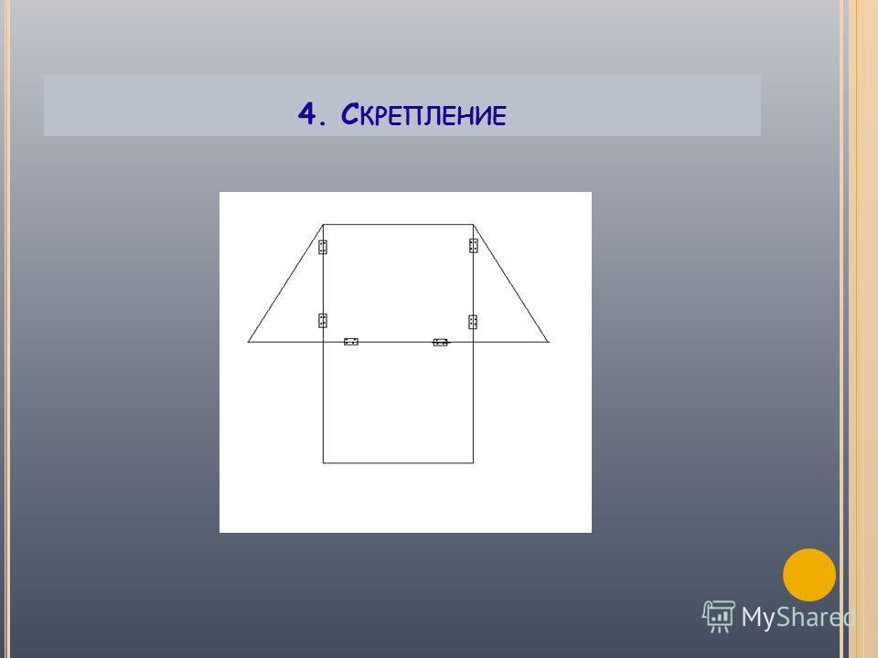 4. С КРЕПЛЕНИЕ