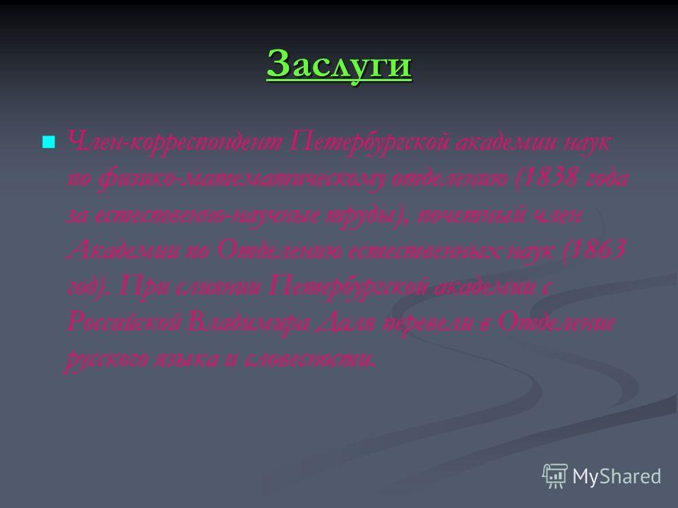 Заслуги Член-корреспондент Петербургской академии наук по физико-математическому отделению (1838 года за естественно-научные труды), почетный член Академии по Отделению естественных наук (1863 год). При слиянии Петербургской академии с Российской Вла